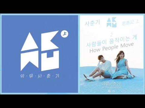 AKMU 악동뮤지션 1st mini album - SPRING 사춘기 상 (思春記 上)