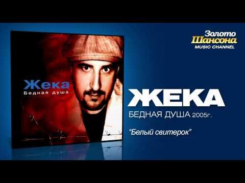 Жека - Белый свитерок (Audio)