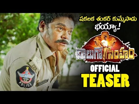 Nalugo Simham Movie Official Teaser