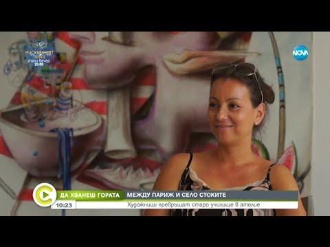 03.11 - Ден на българският художник