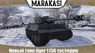 World of Tanks новый танк tiger 1 l56 тестирую