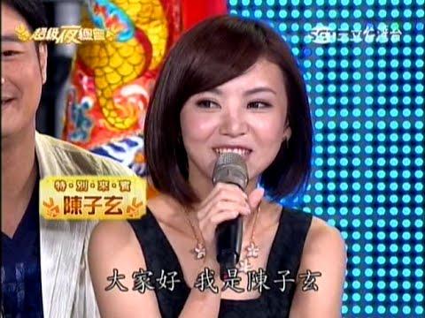 20141108 超級夜總會 陳子玄 林佑星 潘逸安片段