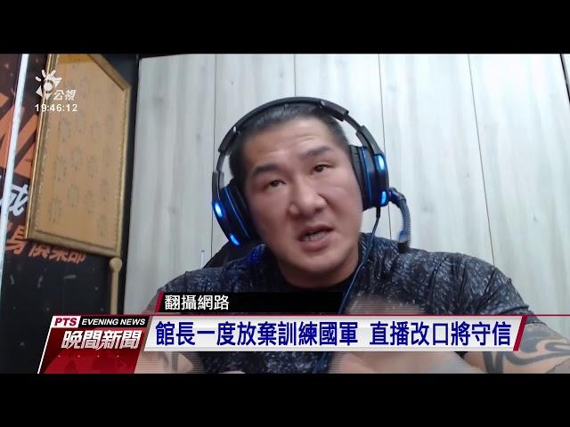 「館長」陳之漢傳將代訓國軍 引外界質疑