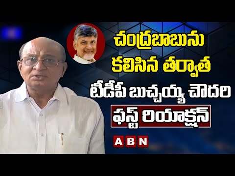 Dissatisfied Buchaiah Chowdary speaks after meeting Chandrababu