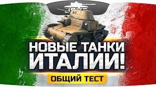ТЕСТ ПАТЧА 1.0.1 ● Новые Итальянские Танки! ● Переделка Голдовых Снарядов