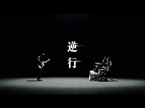 崎山蒼志 Soushi Sakiyama 「逆行」 MUSIC VIDEO