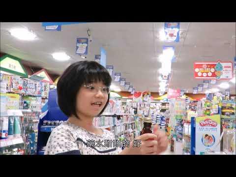 105我家藥健康親子短劇第五名-臺北市東門國小 我的超人藥師