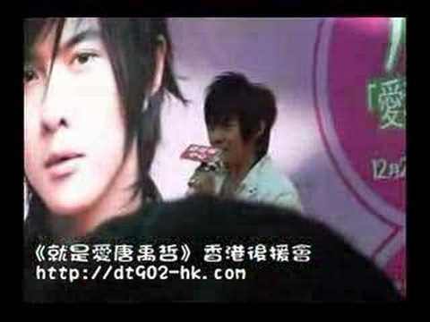2007-12-26 - 新港城中心 唐禹哲「愛我」BOXING DAY簽唱會 - 只欠一句我愛你