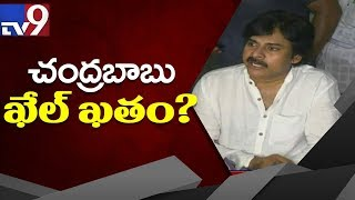 Pawan Kalyan: CM Chandrababu loses people's support..