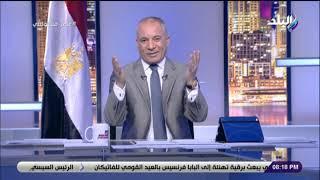 على مسئوليتي - أحمد موسى - 1 يوليو 2019 الحلقة الكاملة ...