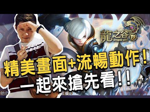 龍之谷:新世界|精美畫面+流暢動作!一起來搶先看!!