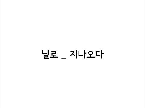 닐로(Nilo) _ 지나오다 가사(Lyrics)