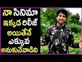 Vijay Devarakonda Byte About Geetha Govindam Movie
