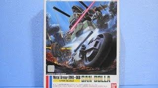 251 1/144  メタルアーマー ガンドーラ  『機甲戦記ドラグナー』