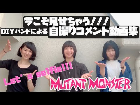 MUTANT MONSTER - DIYバンドによる自撮りコメント動画集 - Selfie comment video by DIY band