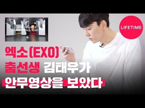 엑소(EXO) 춤선생 김태우(Kasper)가 시청자의 안무영상을 보았다 (걸크러시 주의) [아이돌맘]