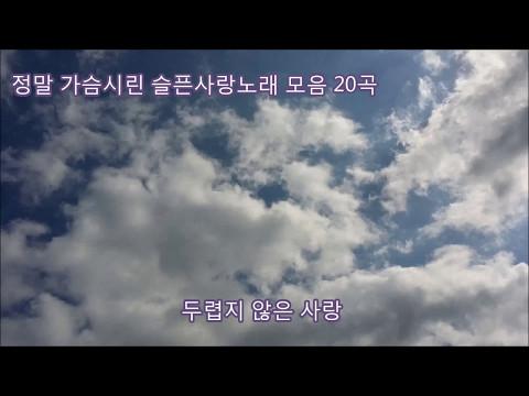 정말 가슴시린 슬픈사랑노래 20곡 모음 kpop 韓國歌謠