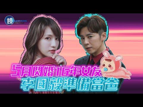 【鏡爆頭條】5月閃婚16年女友 李國毅準備當爸|鏡週刊