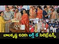 Balayya celebrates 60th birthday with Chandrababu, Nara Lokesh families