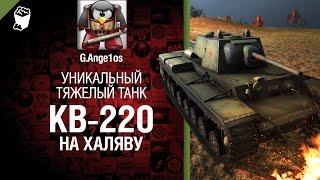 КВ-220: уникальный танк на халяву - от G. Ange1os [World of Tanks]