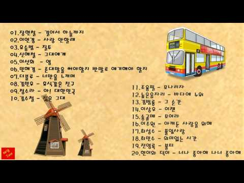 8090 추억의 신나는 가요 (K-POP) 8090 An exciting collection of Korean song memories