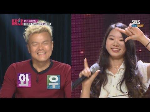 SBS [K팝스타3] - 이하이도 긴장하게 만드는 소녀, 장한나