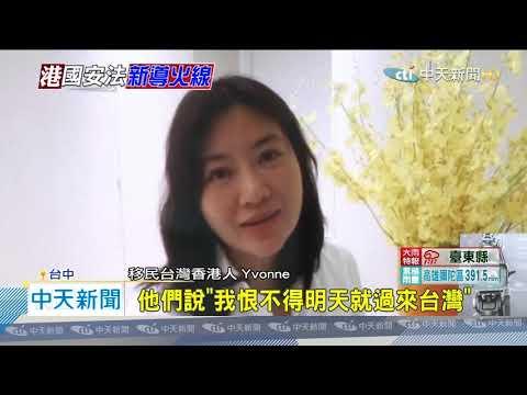 20200523中天新聞 港版國安法公布 「移民台灣」登熱搜狂飆8小時