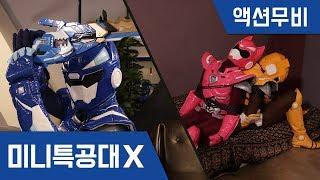 [미니특공대X] 액션무비 연속보기 - 특공X웨폰 / 방탈출 어드벤처