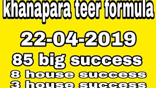 Khanapara teer formula 22-04-2019 khanapara teer common number 90% success khanapara teer hit number