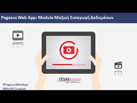 Pegasus Web App - Μαζική Εισαγωγή Δεδομένων