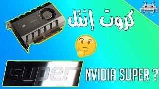 ماهو (NVIDIA SUPER) /معالجات إنتل الجيل 10 /وكروت شا ...