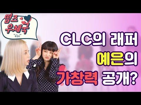 래퍼 예은(Yeeun)의 보컬 라이브 실력은? [떰즈우체국 X CLC(씨엘씨)]