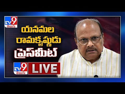 Live: TDP Yanamala Ramakrishnudu Press Meet