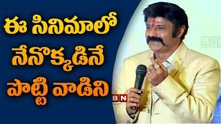 Balakrishna makes fun of himself @ Jai Simha Success..