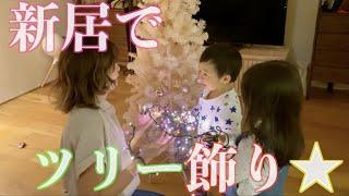 【ルネ♡ポンス】新居でジョンマナfamilyとクリスマスツリー飾ったよ★
