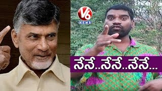 Bithiri Sathi Satirical Comments On CM Chandrababu..