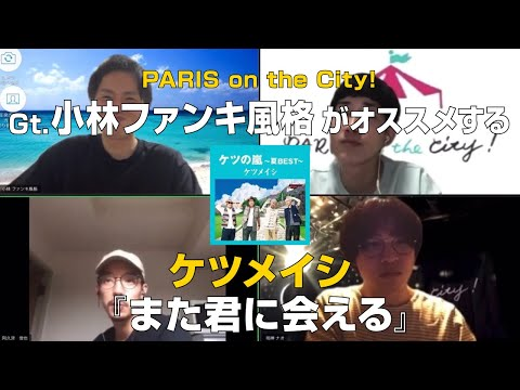 PARIS on the City!小林ファンキ風格(Gt&Cho.)がオススメする【ケツメイシ/また君に会える】
