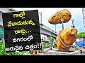 రాళ్లతో GHMC అధికారుల వినూత్న ప్రయోగం   Floating Rocks    Oneindia Telugu