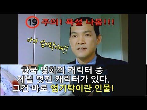 한국 영화에서 제일 멋진 캐릭터는 '약속'의 엄기탁!
