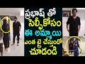 Watch: Lady Fans Craze at Prabhas Home For Selfie