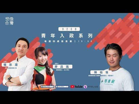 民視台灣學堂 想像台灣 - 【青年入政系列】-專訪陳柏惟