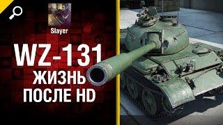 WZ-131: жизнь после HD - от Slayer
