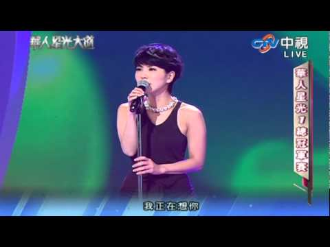 ★寬螢幕【華人星光大道-20120108】許茹芸 : 秘密