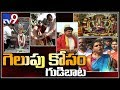 Andhra politicians flock to temples; Chandrababu Special Puja In Kuppam