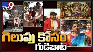 Andhra politicians flock to temples; Chandrababu Special P..
