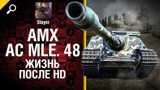 AMX AC mle 48: жизнь после HD - от Slayer