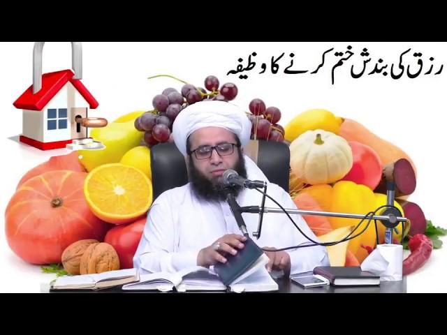 Rizaq Ki Bandash Khtam Karnay Ka Wazifa رزق کی بندش ختم کرانے کا وظیفہ