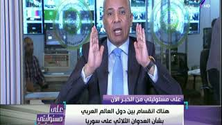 على مسئوليتى - أحمد موسى - 14 أبريل 2018 الحلقة الكاملة     -