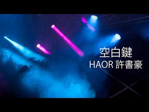 HAOR 許書豪《空白鍵》「動態歌詞版MV」