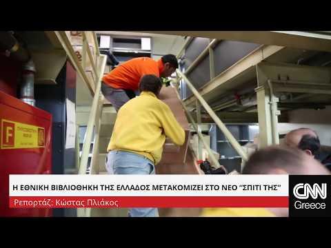 "H Εθνική Βιβλιοθήκη της Ελλάδος μετακομίζει στο νέο ""σπίτι της"""
